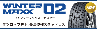 タイヤショップ アップルクラブ WINTER MAXX 02 WM02 タイヤ激安販売 岐阜県 岐阜市