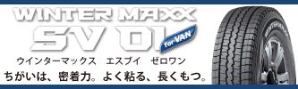 タイヤショップ アップルクラブ WINTER MAXX SV01 タイヤ激安販売 岐阜県 岐阜市