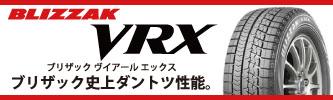 タイヤショップ アップルクラブ BLIZZAK VRX VRX2 タイヤ激安販売 岐阜県 岐阜市