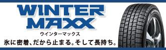タイヤショップ アップルクラブ WINTER MAXX 01 WM01 タイヤ激安販売 岐阜県 岐阜市
