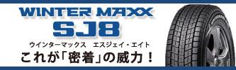 タイヤショップ アップルクラブ WINTER MAXX SJ8 タイヤ激安販売 岐阜県 岐阜市