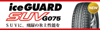 タイヤショップ アップルクラブ ice GUARD SUV タイヤ激安販売 岐阜県 岐阜市
