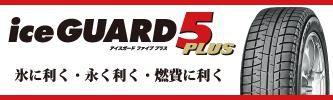 タイヤショップ アップルクラブ ice GUARD 5 PLUS タイヤ激安販売 岐阜県 岐阜市