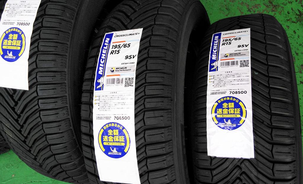 レッドアップルクラブ アップルクラブ タイヤショップ 来店タイヤ交換 工賃1本900円から