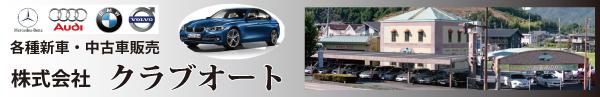 株式会社クラブオート,新車販売,認定中古車,メルセデス,アウディ,BMW