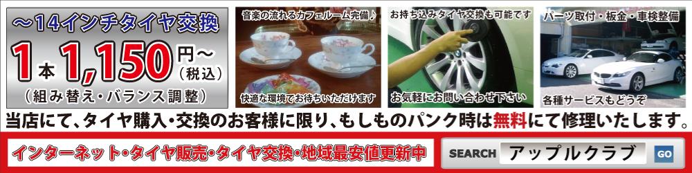 タイヤショップ アップルクラブ インターネット タイヤ販売 タイヤ交換 岐阜県 岐阜市