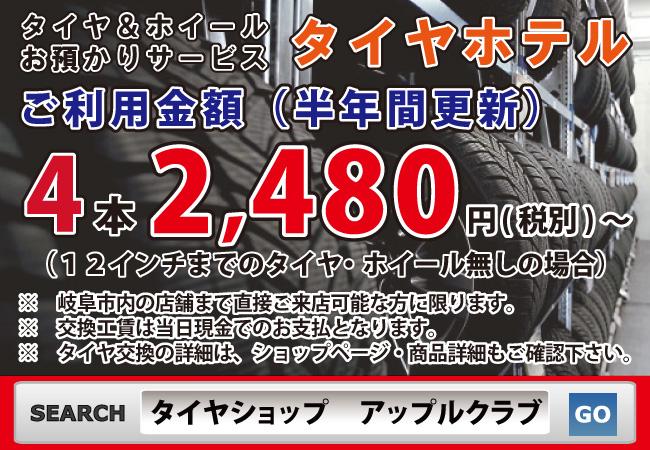お持ち込みタイヤ交換 おすすめ 岐阜県 岐阜市 タイヤピット オートウェイ 株式会社クラブオート タイヤショップ アップルクラブ